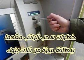 خطوات سحب الراتب مقدما ببطاقة ميزة من ثلاث بنوك مصرية... بنك مصر، البنك الأهلي، CIB