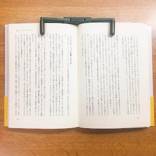 本が閉じない方法 教科書をおさえる