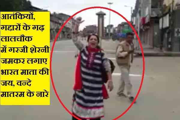 sunita-arora-bharat-mata-ki-jai-vande-mataram-at-lal-chown-srinagar