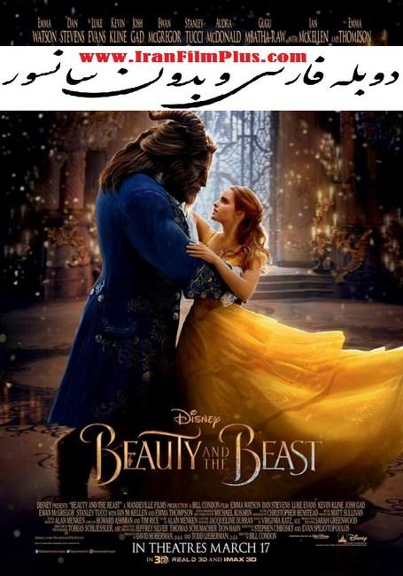 فیلم دیو و دلبر (2017) Beauty and the Beast