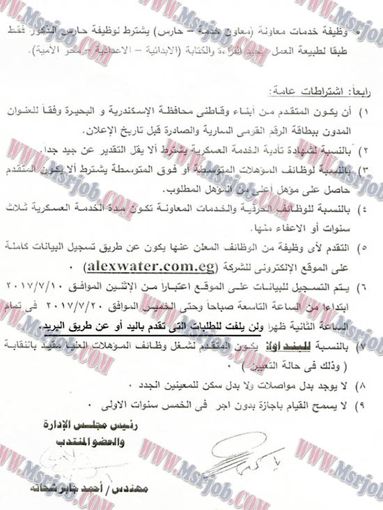 اعلان وظائف شركة مياه الشرب بالاسكندرية - اعلان رقم 2 لسنة 2017