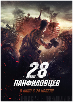 baixar capa Os 28 Homens de Panfilov | Legendado