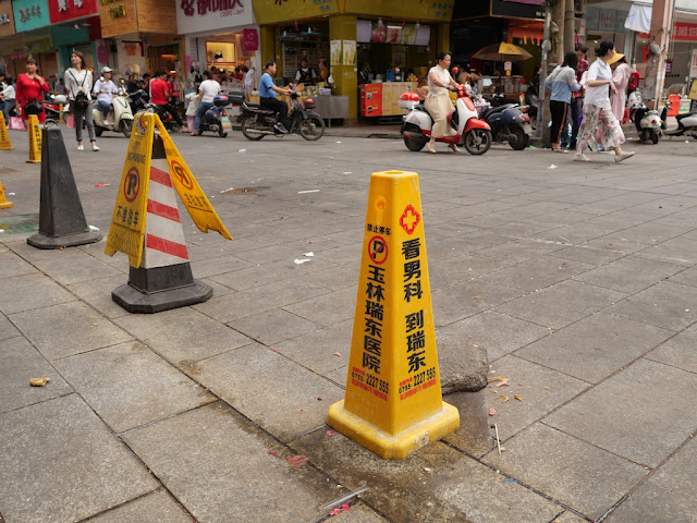 traffic cone with advertisement for the Yulin Ruidong Hospital