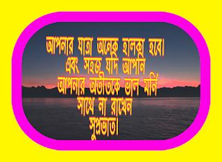 bengali sms good morning Happy Sokal SMS Top 10 Bangla Morning Sms
