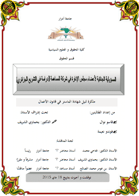 مذكرة ماستر: المسؤولية الجنائية لأعضاء مجلس الإدارة في شركة المساهمة  PDF