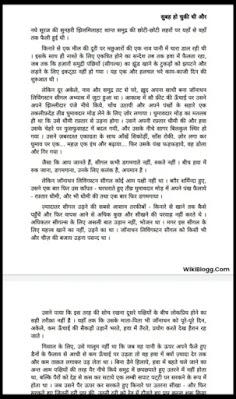 Jonathan Livingston Seagull Pdf Book Hindi