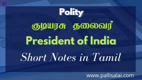 President of India Short Notes in Tamil