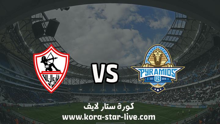 نتيجة مباراة الزمالك وبيراميدز اليوم بتاريخ 3-9-2020 في الدوري المصري والتي انتهت بفوز الزمالك 2-0 علي بيراميدز