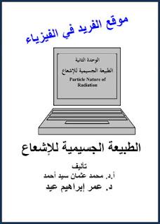 كتاب الطبيعة الجسيمية للإشعاع Particle Nature of Radiation، السلوك الجسيمي للضوء pdf، الفرق بين الطبيعة الجسيمية والموجية للضوء، كتب فيزياء إشعاعية ونووية pdf