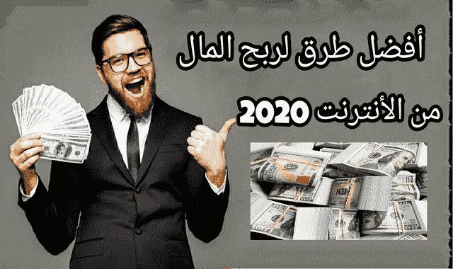 ربح المال من الإنترنت