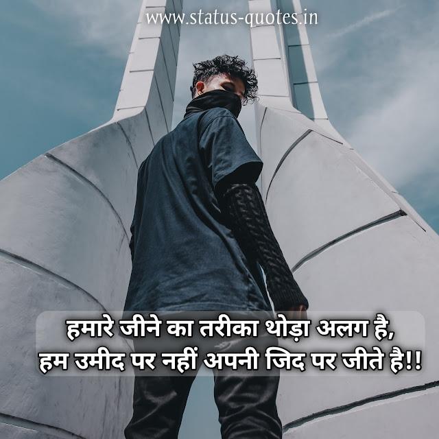 100+ Attitude Status For Boys In Hindi For Whatsapp  2021 |हमारे जीने का तरीका थोड़ा अलग है, हम उमीद पर नहीं अपनी जिद पर जीते है!!