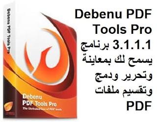 Debenu PDF Tools Pro 3.1.1.1 برنامج يسمح لك بمعاينة وتحرير ودمج وتقسيم ملفات PDF