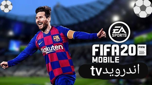 تحميل لعبة فيفا 20 FIFA 20 Mobile Offline للاندرويد من ميديا فاير بدون انترنت باخر الانتقالات والاطقم خرافية