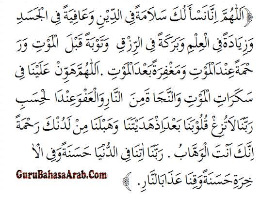 Doa Selamat Dalam Bahasa Arab lengkap