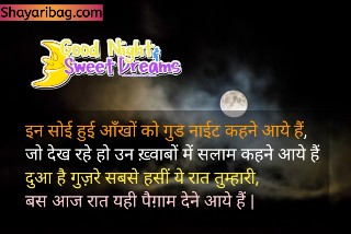Good Night Shayari And Image