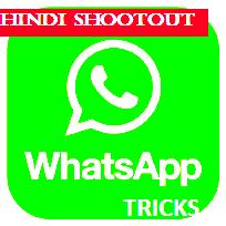 Kuch whatsapp ki jaruri tricks: Jo apko ana behad jaruri hai