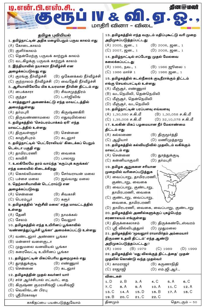 dinamalar-tnpsc-ccse4-2017-50-tamilnadu-geography-6th-january-2018-www-tnpscquizportal-blogspot-in