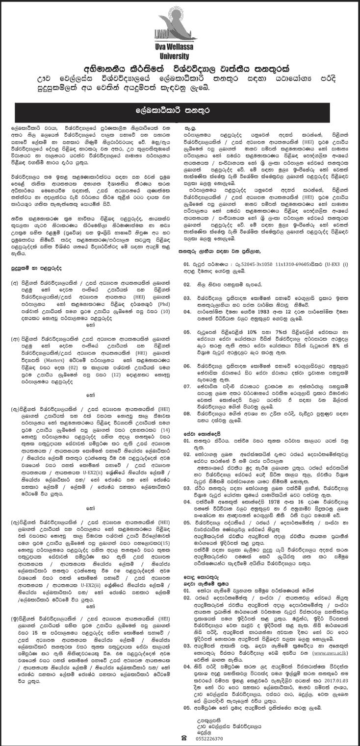 Sri Lankan Government Job Vacancies at Uva Wellassa Universit. ඌව වෙල්ලස්ස විශ්වවිද්යාලයේ රැකියා ඇබෑර්තු.