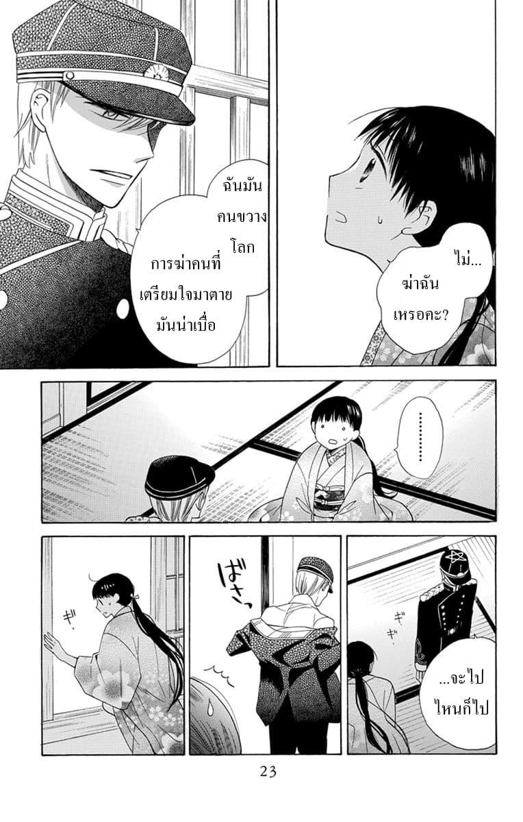 Tendou-ke Monogatari - หน้า 24