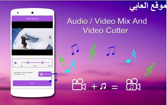تحميل برنامج تقطيع و دمج الفيديو 2018 للكمبيوتر و الاندرويد والايفون download Free Video Cutter