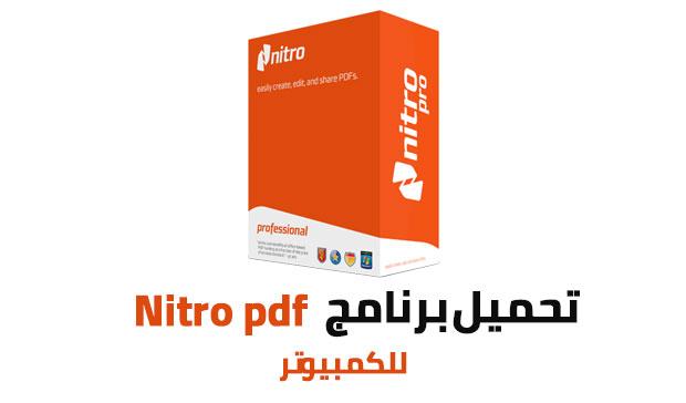 تحميل برنامج nitro pdf professional كامل مجانا
