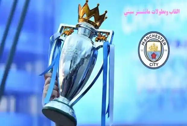 مانشستر سيتي,بطولات,مانشستر يونايتد,القاب مانشستر سيتي 2019,ألقاب مانشستر سيتي,عدد ألقاب مانشستر سيتي,جميع ألقاب و بطولات,ألقاب,إنجازات وألقاب مانشستر سيتي,جميع ألقاب نادي مانشستر سيتي,مانشستر سيتي يسيطر على بطولات انجلترا,ايقاف ماشستر سيتي,مانشستر سيتي بطل كاس الاتحاد,مانشستر يونايتد ومانشستر سيتي,مانشستر سيتي في دوري ابطال اوروبا,بطولات مانشستر يونايتد,مانشستر سيتي بطل كاس الرابطة,قصة مانشستر سيتي,فوز مانشستر سيتي,حقائق عن مانشستر سيتي,مانشستر سيتى,تأهل مانشستر سيتي,مانشستر سيتي ملخص