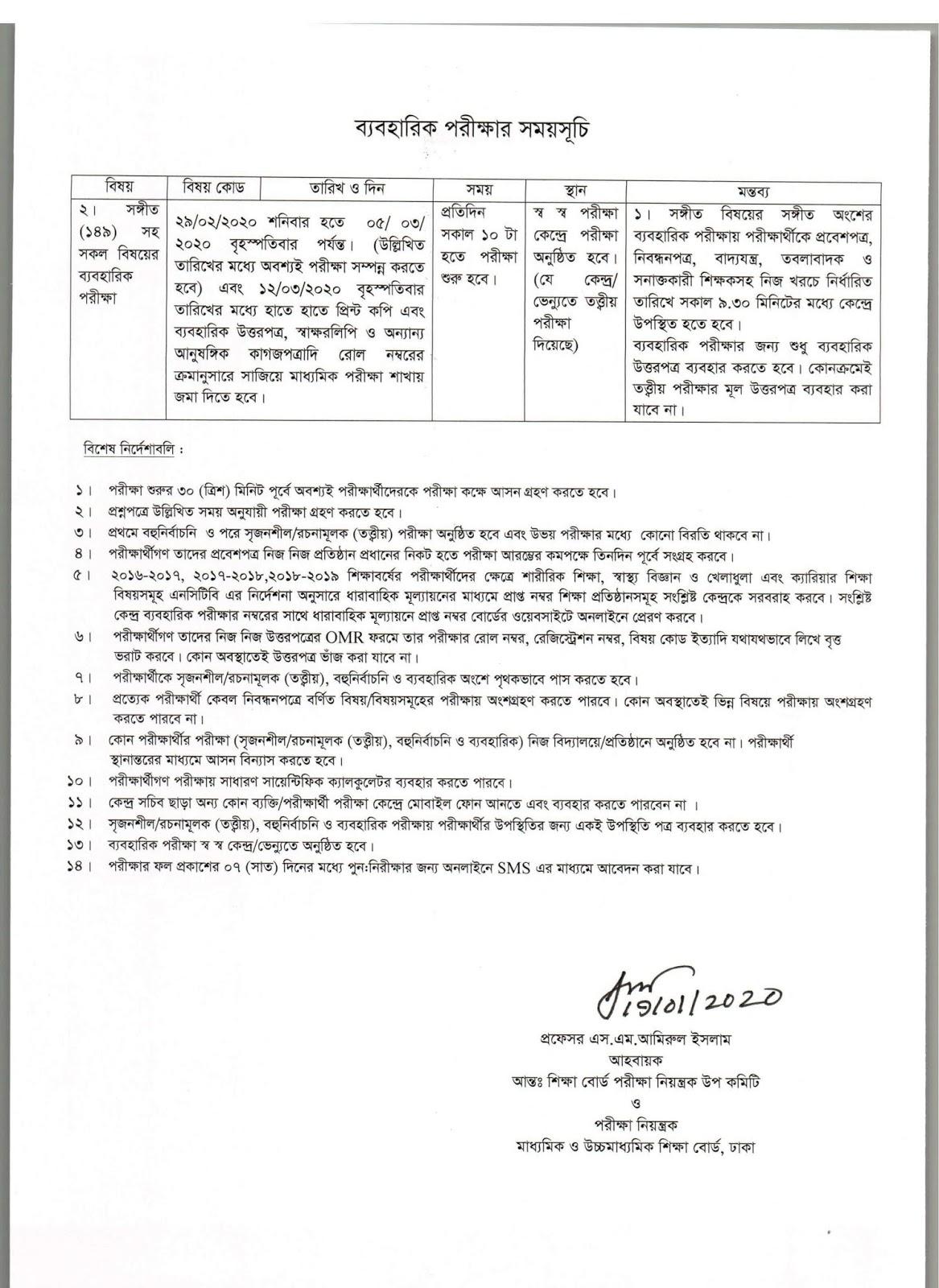 SSC-Routine-2020-PDF-image-2