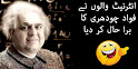 10 Memes where Internet Trolled Fawad Chaudhry Becoming Minister of Science