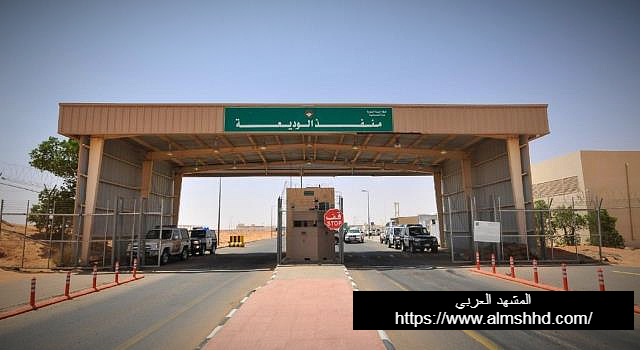 تفاصيل حول اغلاق منفذ الوديعة في الحدود اليمنية السعودية .. تعرف على المسموح لهم دخول المملكة