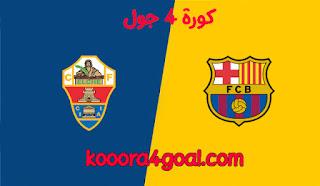 موعد مباراة برشلونة ضد إلتشي كورة 4 جول  القادمة والقنوات الناقلة