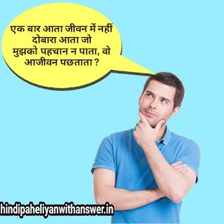 hindi paheliyan with answer