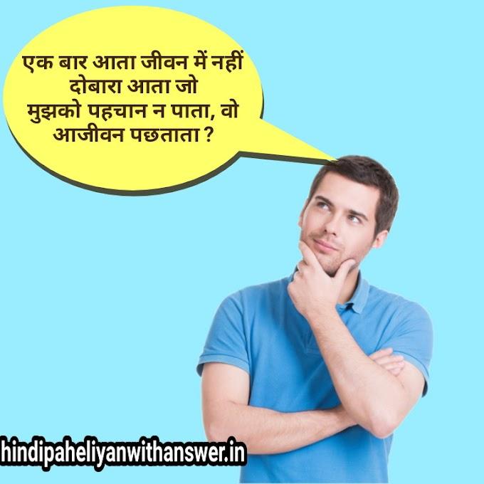 200+ हिंदी पहेलियों का खजाना   Latest   Hindi Paheliyan With Answers