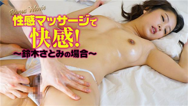 HEYZO 2284 性感マッサージで快感!~鈴木さとみの場合~ – 鈴木さ...