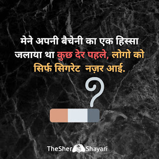 smoking sigret status in hindi