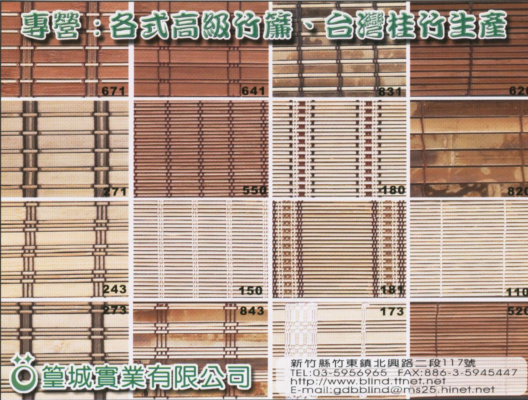 臺灣僅存的專業竹簾工廠: 認識竹簾的特點