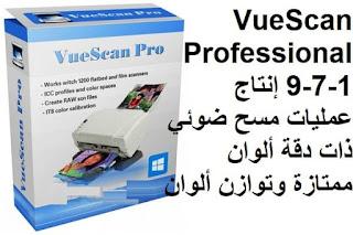 VueScan Professional 9-7-1 إنتاج عمليات مسح ضوئي ذات دقة ألوان ممتازة وتوازن ألوان