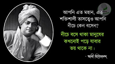 swami vivekananda inspirational quotes in bengali