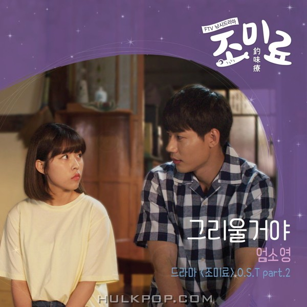 SOYOUNG UM – FTV 조미료 OST Part.2 (FLAC)