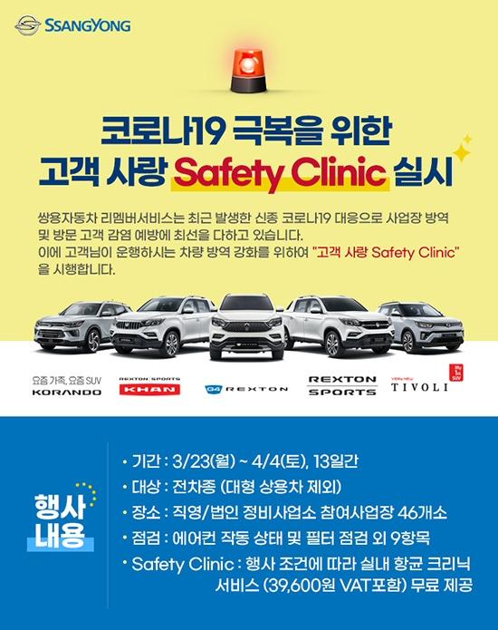쌍용자동차, '고객 사랑 Safety Clinic 차량점검 서비스' 실시