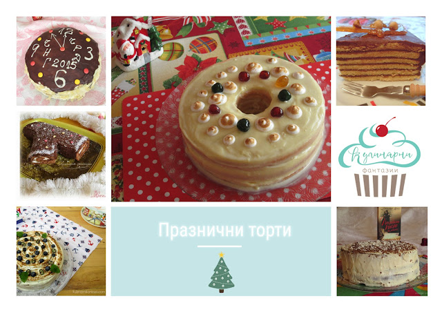 Рецепти за Коледа и Нова година