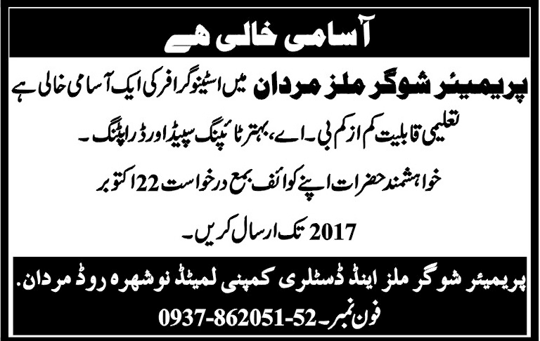 Jobs In Premier Sugar Mill Mardan Oct 2017