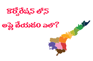 andhra-pradesh-corporation-loan-eligibility-application-link