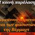 Video-H κοινή παρέλαση του Κόκκινου στρατού και των φασιστών της Βέρμαχτ (με ελληνικούς υπότιτλους)