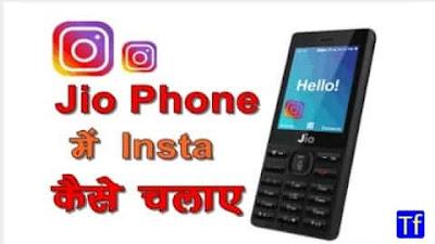 Jio phone में instagram कैसे चलाये - 2021 । New jio phone me instagram kaise use kare