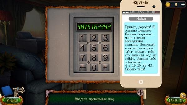 вводим код для открытия сейфа в игре затерянные земли 4 скиталец