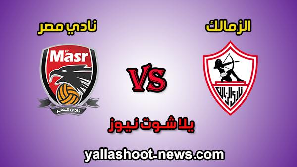 مباشر اون سبورت مشاهدة مباراة الزمالك ونادي مصر بث مباشر اليوم الأحد 6-10-2019 في الدوري المصري