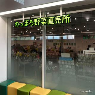青果店・直売所|ゆめちからテラス内のっぽろ野菜直売所