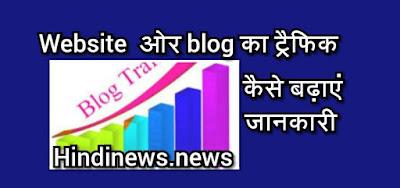 blog ya website ka traffic incress kasie kare puri jankari hindi language