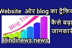 website or blog par traffic kaise badhaye blog par traffic incress karne ka tarika hindi me