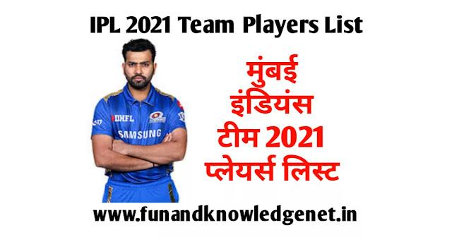 Mumbai Indians Players 2021 List in Hindi - मुंबई इंडियंस प्लेयर्स लिस्ट 2021
